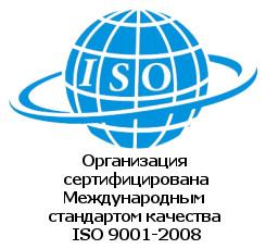 Организация  сертифицирована Международным стандартом качества ISO 9001-2008